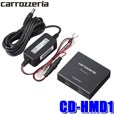 CD-HMD1 カロッツェリア HDMI分配ユニット 1入力2出力 2台接続で3モニターまで接続可能
