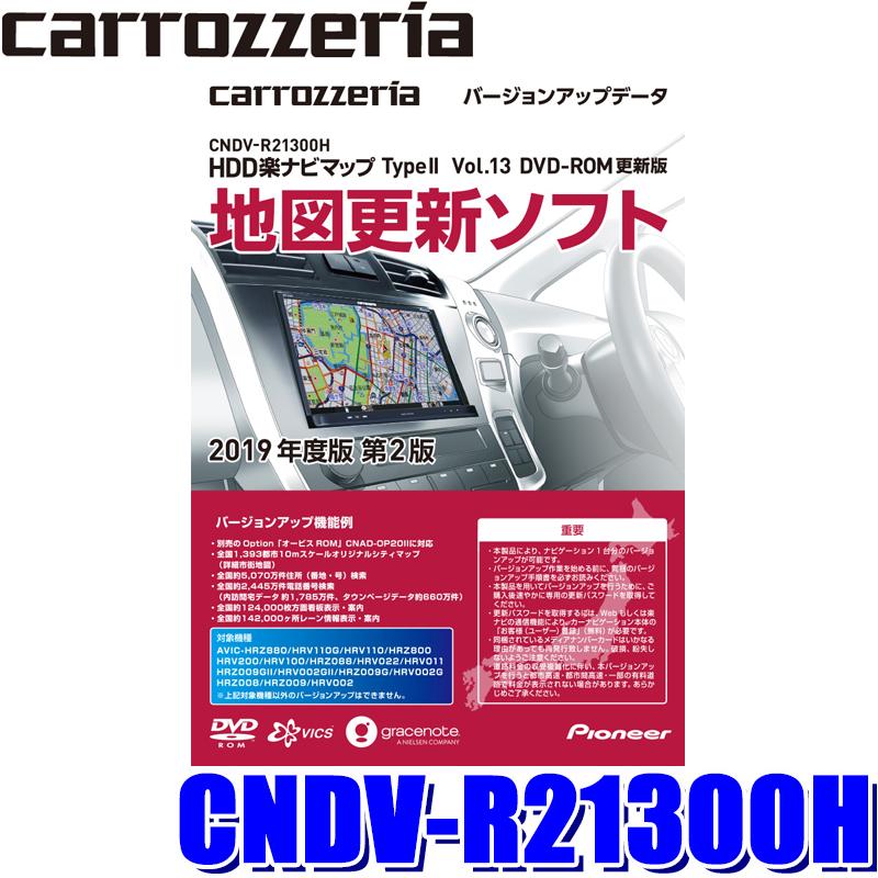 2019年12月発売年度更新版。最新地図情報で快適なドライブを。 AVIC-HRZ880/HRV110G/HRV110/HRZ800/HRV200/HRV100/HRZ088/HRV022/HRV011/HRZ009G/HRV002G/HRZ009/HRZ008/HRV002対応 【PT合計10倍確定!→11/28 10時~29日19時迄限定要エントリー+キャッシュレス5%還元】CNDV-R21300H パイオニア正規品 カロッツェリア 2019年12月年度更新版地図更新ソフト HDD楽ナビマップ T