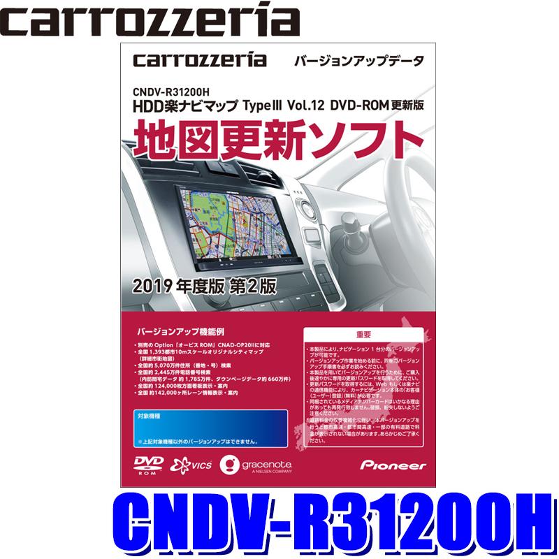 【在庫あり GWも発送】CNDV-R31200H パイオニア正規品 カロッツェリア 2019年12月年度更新版地図更新ソフト HDD楽ナビマップ TypeIIIVol.12・DVD-ROM更新版