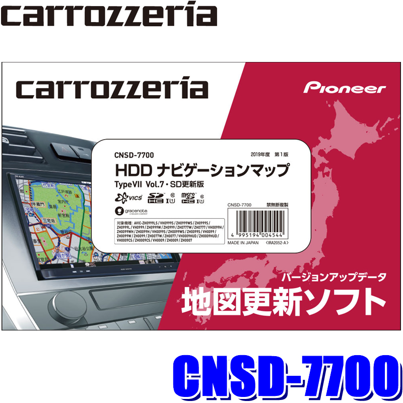 It is for map update software HDD navigation map TypeVII Vol  7  SD update  for CNSD-7700 pioneer regular article carrozzeria June, 2019 year update