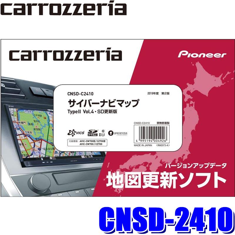 送料込 全国送料無料 2019年12月発売年度更新版 最新地図情報で快適なドライブを AVIC-CW700II AVIC-CZ700II AVIC-CW700 新品 送料無料 AVIC-CZ700対応 CNSD-C2410 Vol.4 SD更新版 パイオニア正規品 サイバーナビマップTypeII カロッツェリア 2019年12月年度更新版地図更新ソフト