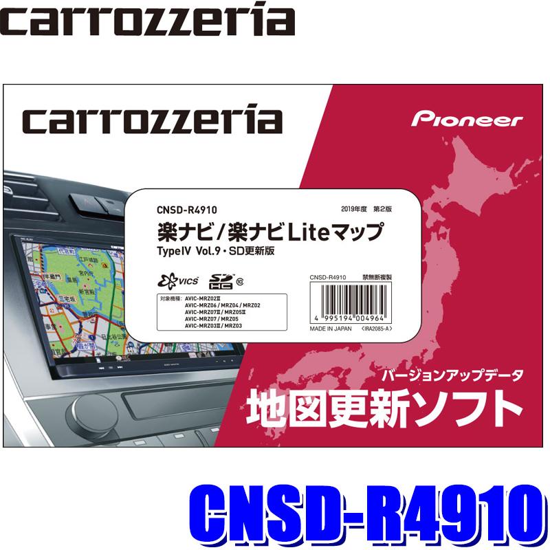【在庫あり GWも発送】CNSD-R4910 パイオニア正規品 カロッツェリア 2019年12月年度更新版地図更新ソフト 楽ナビ/楽ナビLiteマップTypeIV Vol.9・SD更新版
