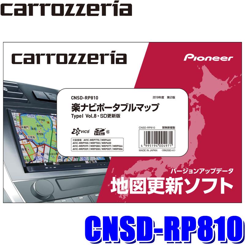 【在庫あり GWも発送】CNSD-RP810 パイオニア正規品 カロッツェリア 2019年12月年度更新版地図更新ソフト 楽ナビポータブルマップTypeI Vol.8・SD更新版