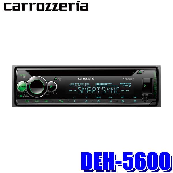 【在庫あり GWも発送】DEH-5600 カロッツェリア スマートフォンリンク搭載 CD/Bluetooth/USB 1DINメインユニット