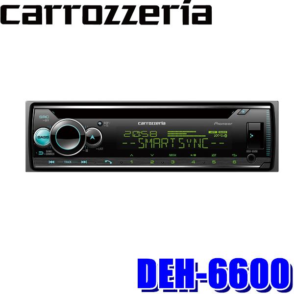 【在庫あり 土曜も発送】DEH-6600 カロッツェリア スマートフォンリンク搭載 CD/Bluetooth/USB 1DINメインユニット 3wayネットワークモード搭載