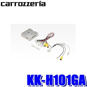 【在庫あり 土曜も発送】KK-H101GA カロッツェリア ホンダ車用ステアリング連動ガイド線表示アダプター