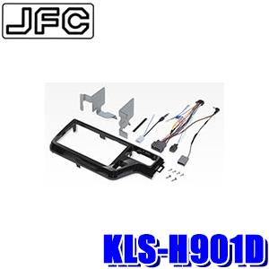 【在庫あり GWも発送】KLS-H901D カロッツェリア 9V型ラージサイズカーナビ取付キット ホンダ RP系ステップワゴン専用