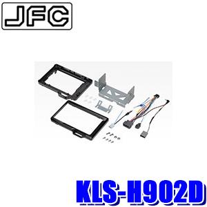 【在庫あり 土曜も発送】KLS-H902D カロッツェリア 9V型ラージサイズカーナビ取付キット ホンダ N-BOX/N-BOXカスタム