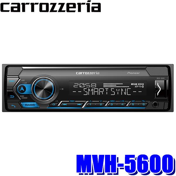 【在庫あり 土曜も発送】MVH-5600 カロッツェリア スマートフォンリンク搭載 Bluetooth/USB 1DINメインユニット
