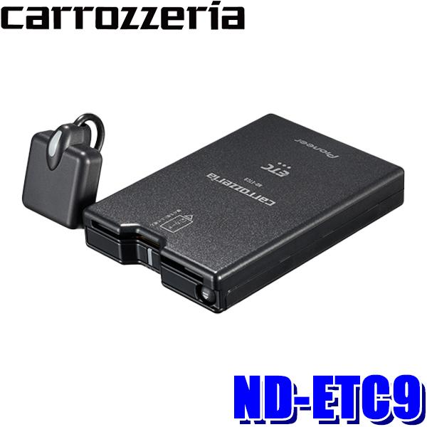 【在庫あり 土曜も発送】ND-ETC9 カロッツェリア ETC車載器 新セキュリティ対応 アンテナ分離型 カーナビ連動専用タイプ