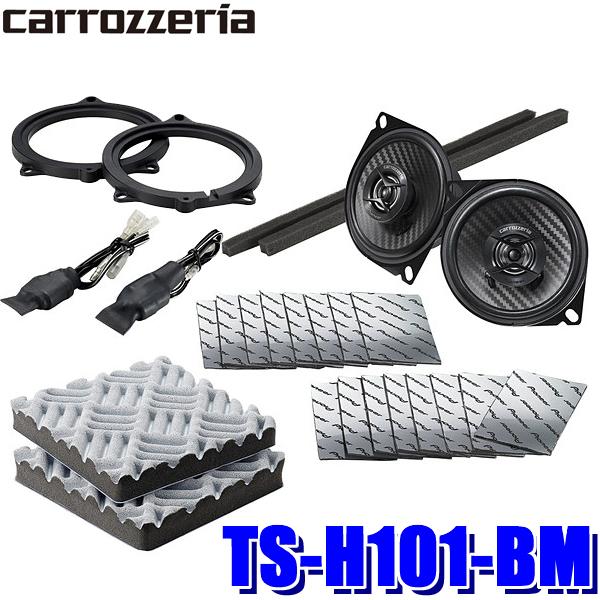 TS-H101-BM BMW専用10cm2wayコアキシャル(同軸) カスタムフィットスピーカー 専用バッフル/ネットワーク/サウンドチューニングキット同梱