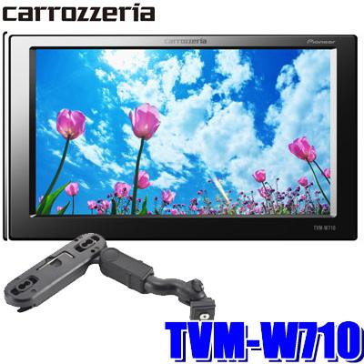 【在庫あり GWも発送】TVM-W710 カロッツェリア リアモニター用7インチVGAモニター ヘッドレスト取付金具同梱