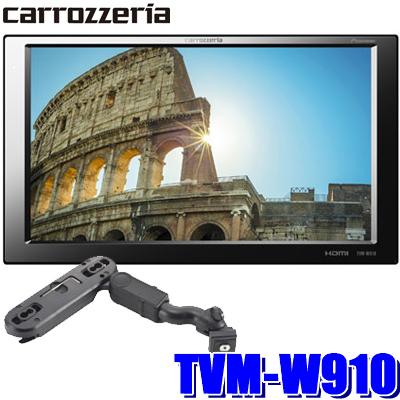 【在庫あり 土曜も発送】TVM-W910 カロッツェリア リアモニター用9インチVGAモニター ヘッドレスト取付金具同梱