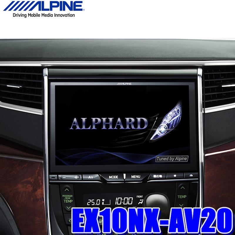 EX10NX-AV20 アルパイン BIGX10 20系アルファード/ヴェルファイア専用10インチWXGAカーナビゲーション