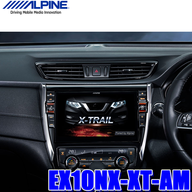 【在庫あり 土曜も発送】EX10NX-XT-AM アルパイン BIGX10 T32エクストレイル専用10インチWXGAカーナビゲーション
