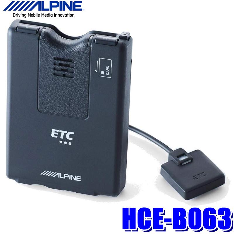 【在庫あり 土曜も発送】HCE-B063 アルパイン ETC車載器 アンテナ分離型 NXシリーズ用 ナビ連動タイプ