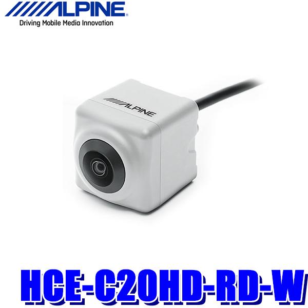 【在庫あり GWも発送】HCE-C20HD-RD-W アルパイン マルチビューバックカメラ ホワイト