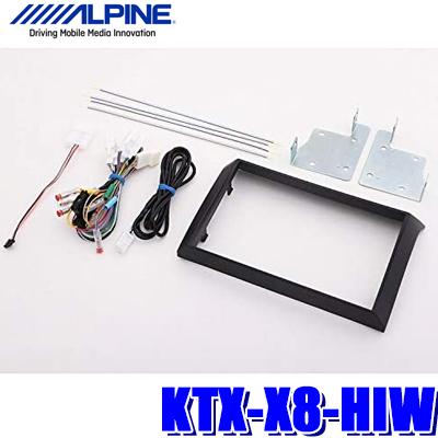 KTX-X8-HIW アルパイン 200系ハイエースワイド用X8NXパーフェクトフィット(取付キット)