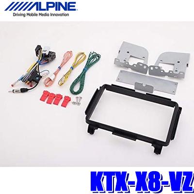 【在庫あり】KTX-X8-VZ アルパイン ヴェゼル用X8NXパーフェクトフィット(取付キット)