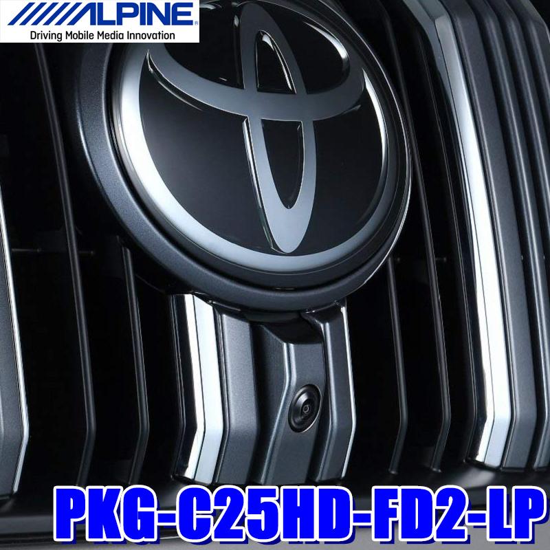全国送料無料 実物 120万画素の高画質が車載カメラを革新する ボイスタッチでの操作にも対応 PKG-C25HD-FD2-LP 即出荷 150系ランドクルーザープラド専用 マルチビューフロントカメラ アルパイン