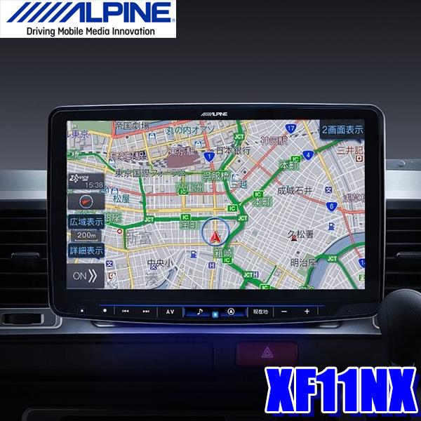 【在庫あり 土曜も発送】XF11NX アルパイン フローティングBIGX 車種別チューニング対応11インチWXGAカーナビゲーション