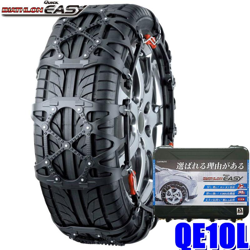【在庫あり GWも発送】QE10L カーメイト バイアスロン 非金属ウレタン製タイヤチェーン195/65R15(冬) 195/60R16 215/45R17など