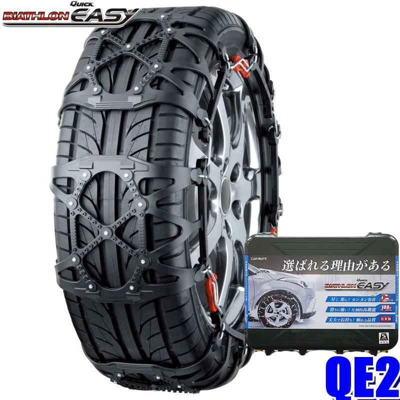 QE2 カーメイト バイアスロン 非金属ウレタン製タイヤチェーン145/80R13(夏) 155/70R13 165/55R14など