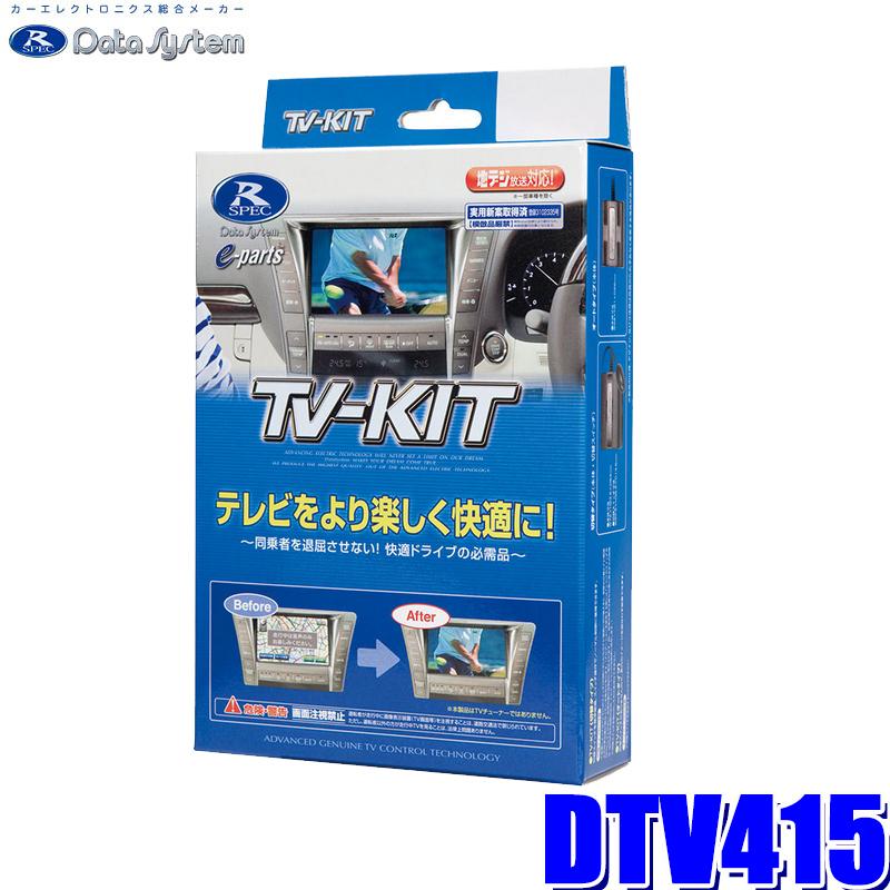 【在庫あり GWも発送】DTV415 データシステム テレビキット 切替タイプ トヨタ/ダイハツ純正カーナビ用