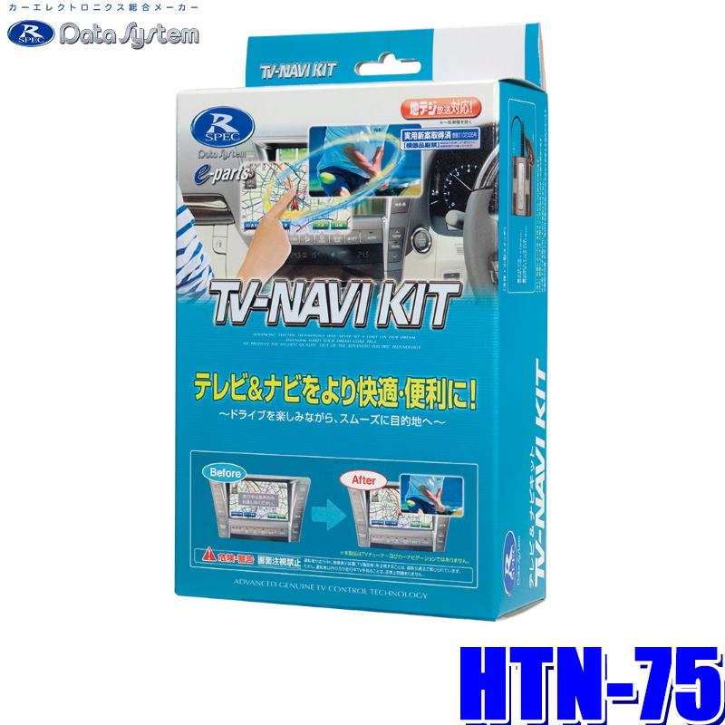 HTN-75 データシステム テレビ&ナビキット 切替タイプ ホンダ車純正カーナビ用