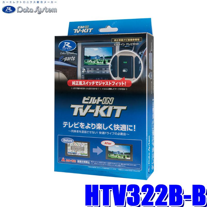 【在庫あり GWも発送】HTV322B-B データシステム テレビキット ビルトインタイプ ホンダ車用