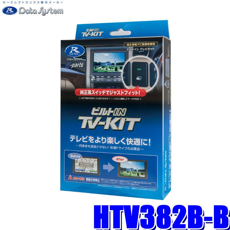 HTV382B-B データシステム テレビキット ビルトインタイプ ホンダ車用