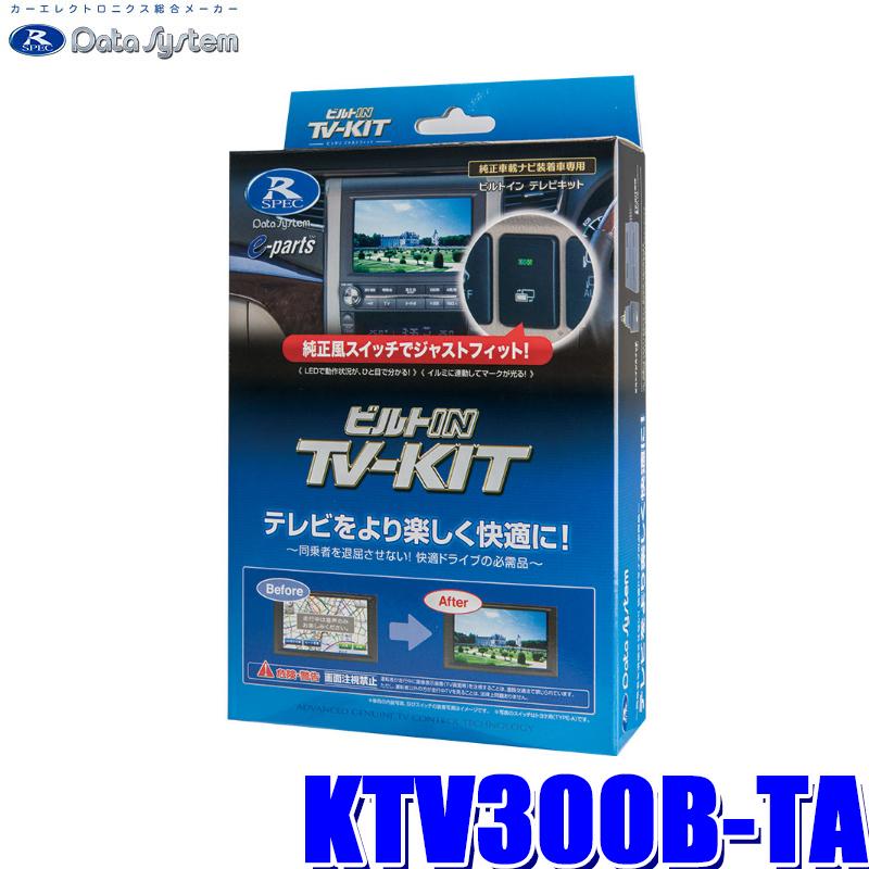 【在庫あり】KTV300B-TA データシステム テレビキット ビルトインタイプ スズキ車用