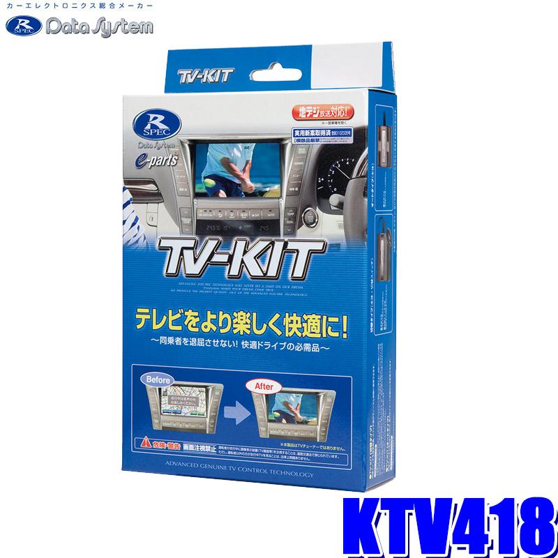 【在庫あり 土曜も発送】KTV418 データシステム テレビキット 切替タイプ スズキ車純正カーナビ用