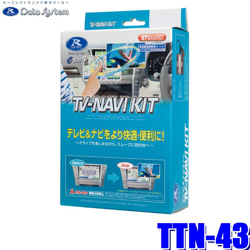 【在庫あり GWも発送】TTN-43 データシステム テレビ&ナビキット 切替タイプ トヨタ車用