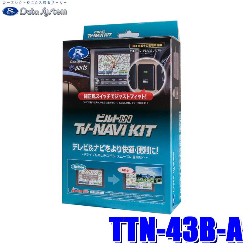 【在庫あり 土曜も発送】TTN-43B-A データシステム テレビ&ナビキット ビルトインタイプ トヨタ車用