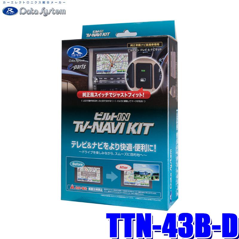 【在庫あり GWも発送】TTN-43B-D データシステム テレビ&ナビキット ビルトインタイプ トヨタ車用
