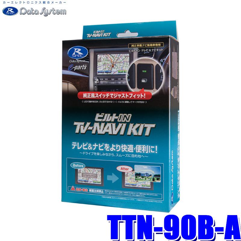 【在庫あり GWも発送】TTN-90B-A データシステム テレビ&ナビキット ビルトインタイプ トヨタ車用