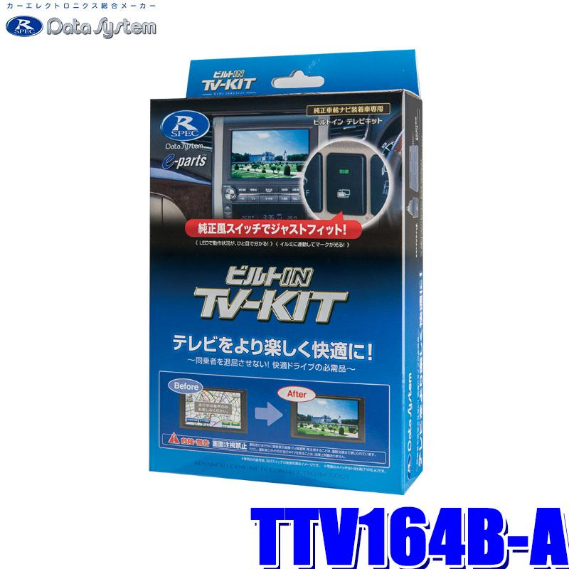 【在庫あり 土曜も発送】TTV164B-A データシステム テレビキット ビルトインタイプ トヨタ車用