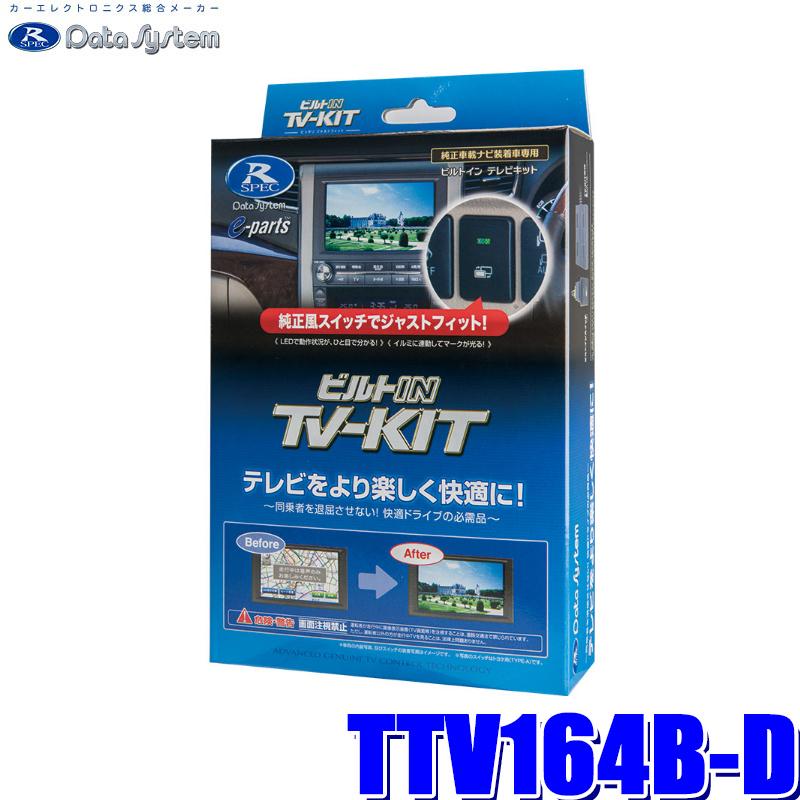 【在庫あり GWも発送】TTV164B-D データシステム テレビキット ビルトインタイプ トヨタ車用