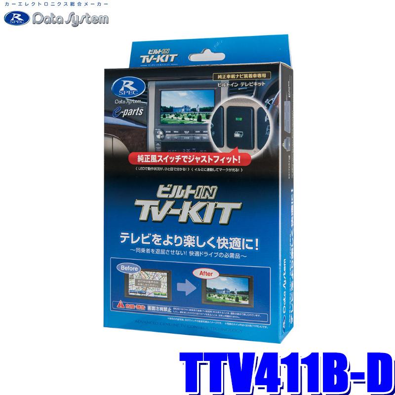 【在庫あり 土曜も発送】TTV411B-D データシステム テレビキット ビルトインタイプ トヨタ車用