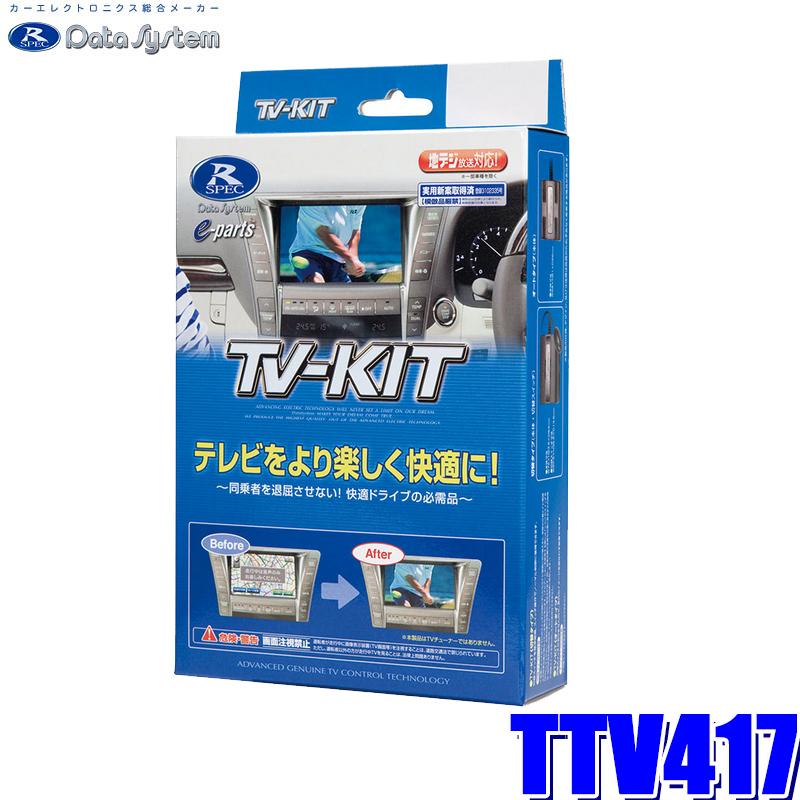 【在庫あり 土曜も発送】TTV417 データシステム テレビキット 切替タイプ トヨタ純正ディスプレイオーディオ用