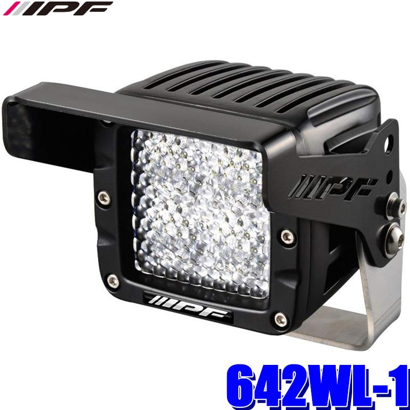 IPF 642WL-1 2インチLEDワーキングランプ キューブタイプ 2,200lm/1,600cd 6000K 12V 1個入り
