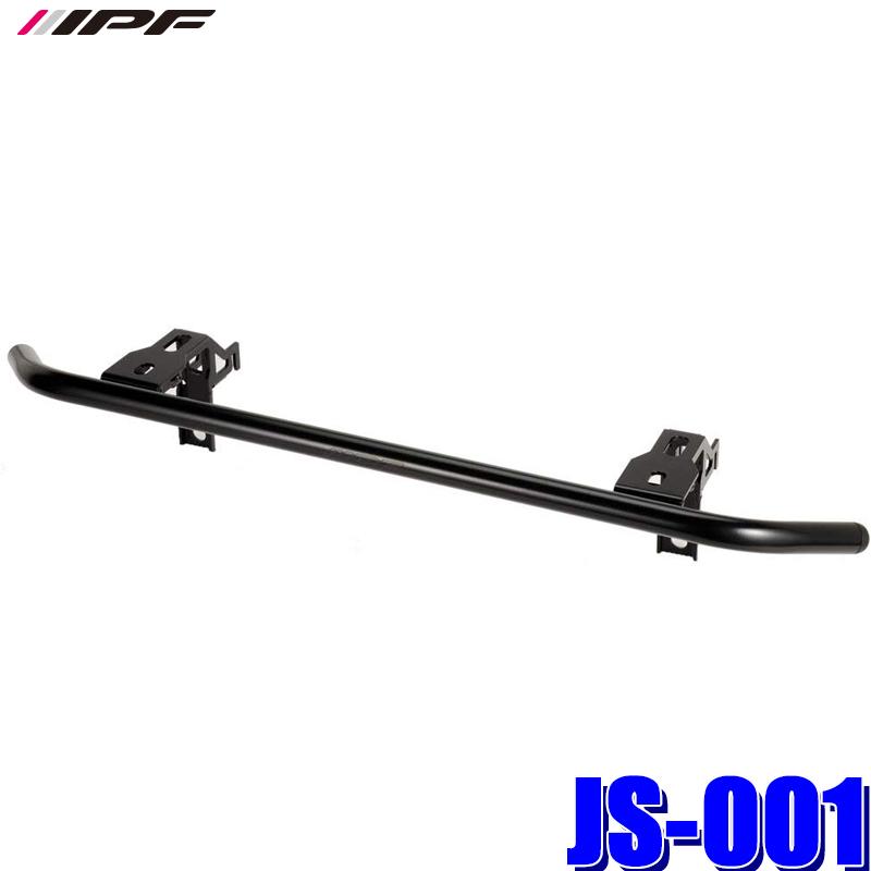 IPF JS-001 JB64/JB74ジムニー・ジムニーシエラ用ランプステー 950SRL/968シリーズ対応