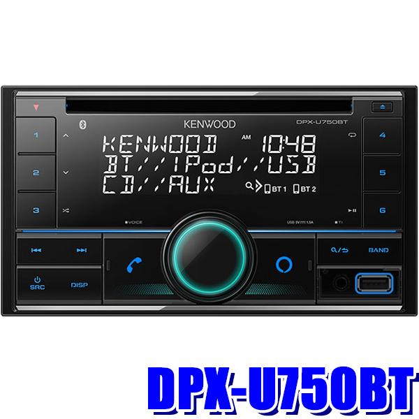 【在庫あり GWも発送】DPX-U750BT ケンウッド CD/Bluetooth/USB 2DINレシーバー Alexa搭載 FLAC対応