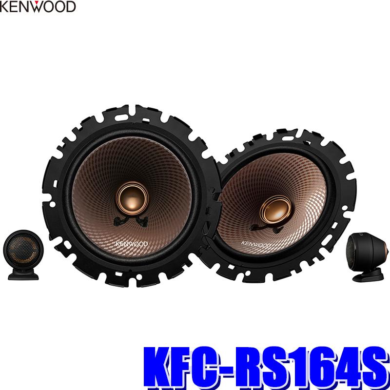 【在庫あり GWも発送】KFC-RS164S ケンウッド 16cmセパレート2wayカスタムフィットスピーカー