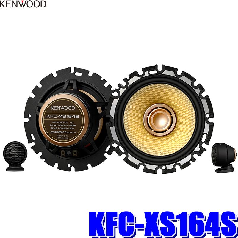 KFC-XS164S ケンウッド 16cmセパレート3wayカスタムフィットスピーカー