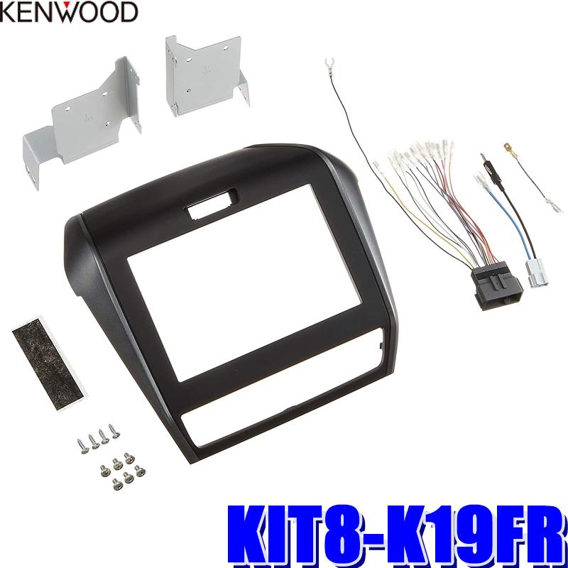 全国送料無料 新登場 人気 おすすめ 彩速ナビ8型モデルをスマートに取付できる車種専用取付キット MDV-S707L S706L M805L GB5~8フリード専用彩速ナビ8V型モデル取付キット ケンウッド X802Lなどに対応 ホンダ KIT8-K19FR