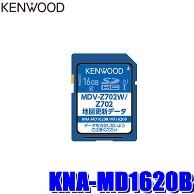 KNA-MD1620B ケンウッド 2020年4月度更新版地図更新ソフト SD更新版 MDV-Z702W/Z702等対応