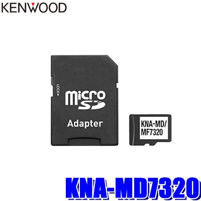【在庫あり 土曜も発送】KNA-MD7320 ケンウッド 2020年4月度更新版地図更新ソフト SD更新版 MDV-L500/L300/L100等対応