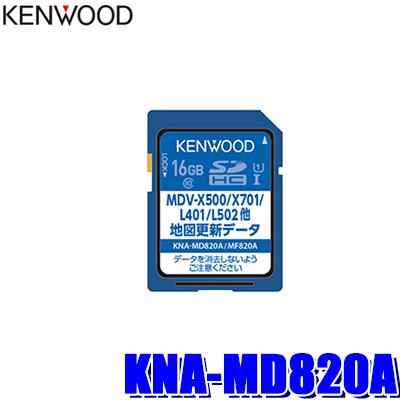 【在庫あり 土曜も発送】KNA-MD820A ケンウッド 2020年4月度更新版地図更新ソフト SD更新版 802/502/402/302/402/701/401/301/201シリーズ等対応